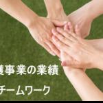 介護事業の業績とチームワーク