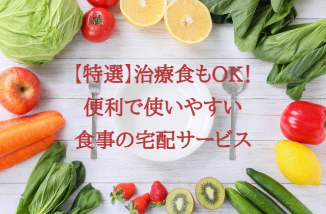 【特選】治療食もOK!便利で使いやすい食事の宅配サービス