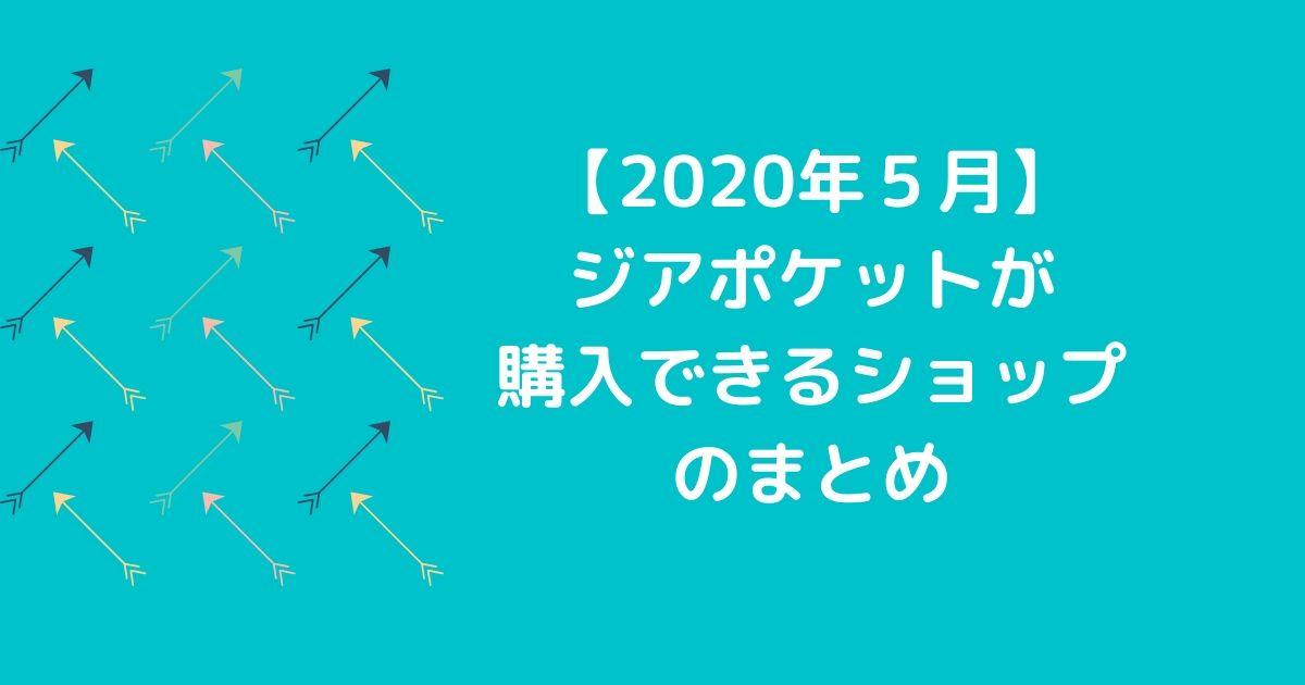 【2020年5月】ジアポケットが購入できるショップのまとめ