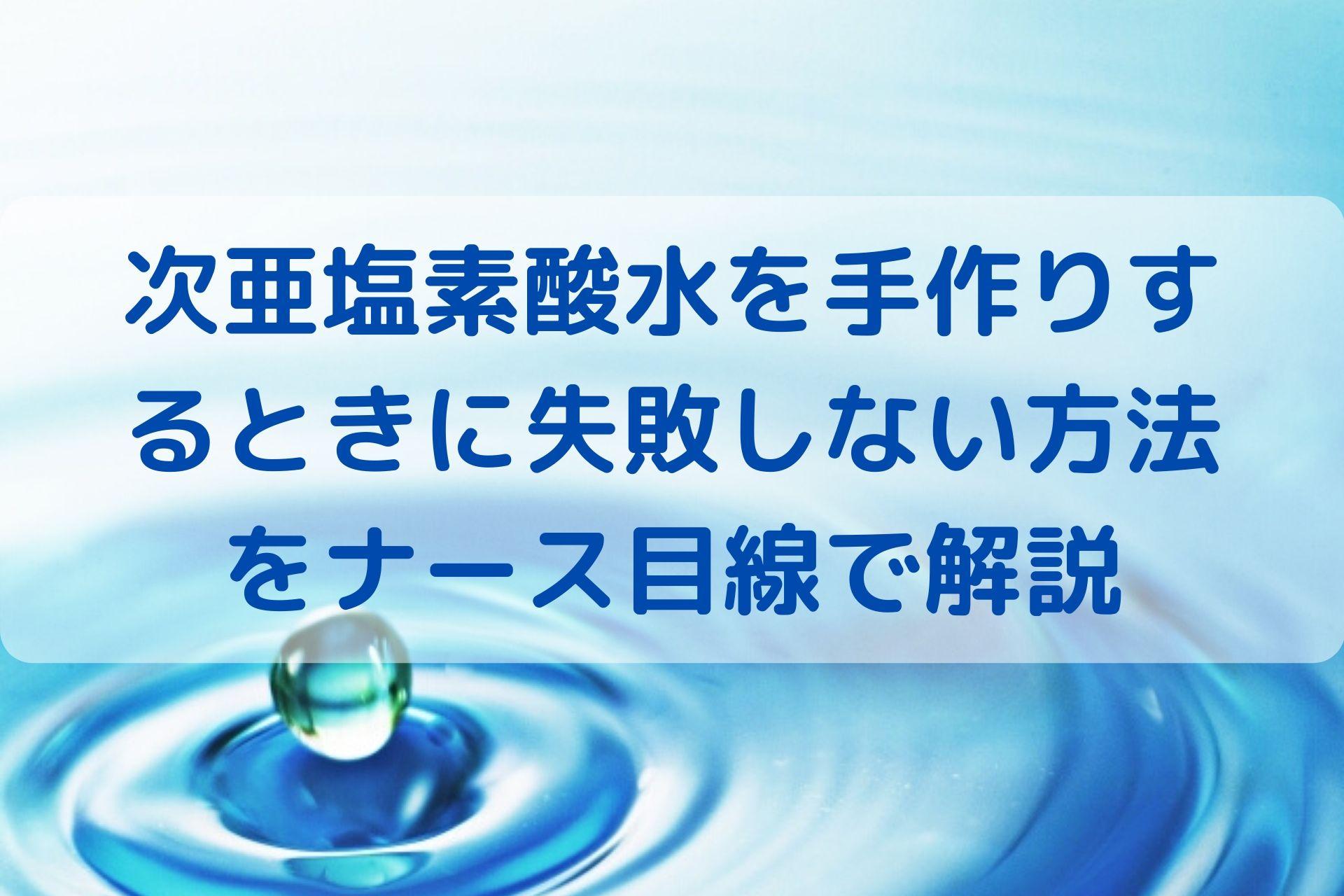 次亜塩素酸水を手作りするときに失敗しない方法をナース目線で解説